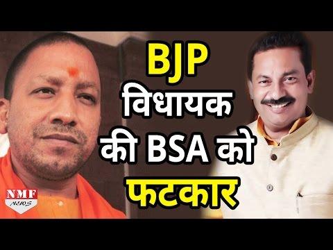 BJP MLA SANJAY GUPTA ने किया स्कूल का मुआयना....BSA को लगाई फटकार