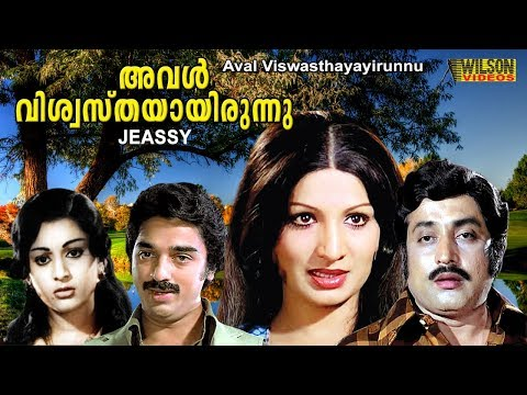 aval viswasthayayirunnu 1978 malayalam full movie soman jayabharathi kamal haasan malayalam film movie full movie feature films cinema kerala hd middle trending trailors teaser promo video   malayalam film movie full movie feature films cinema kerala hd middle trending trailors teaser promo video