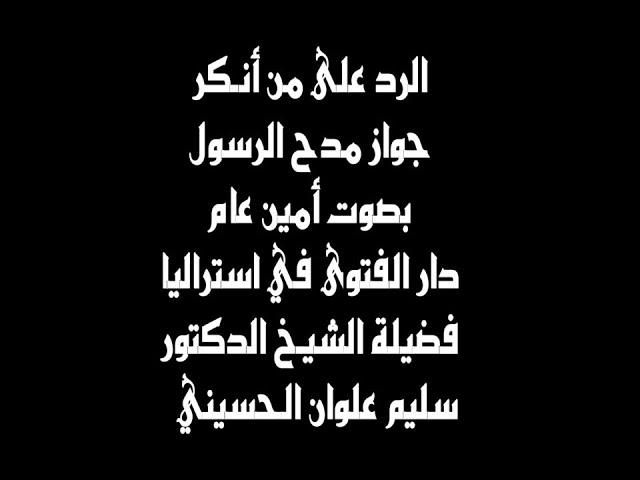 جواز مدح الرسول وتعظيمه - أ.د/ الشيخ سليم علوان الحسيني