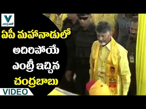 CM Chandrababu Grand Entry at AP TDP Mahanadu 2018 - Vaartha Vaani