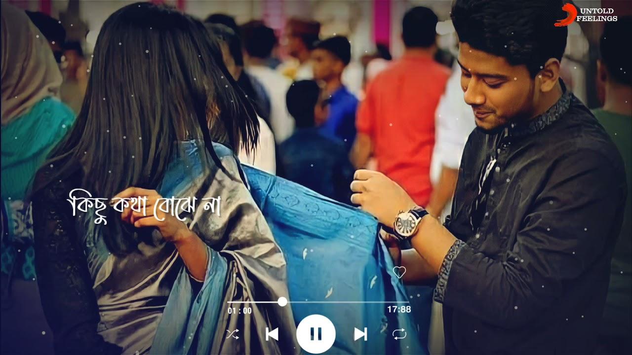 Bengali Romantic Song WhatsApp Status Video   Na Bola Kotha Song Status Video   Bengali Status Video