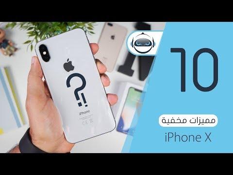 10 مميزات مخفية في ايفون X الجديد!