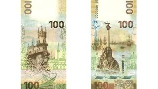 видео Купюра 100 рублей «Крым и Севастополь» (купить банкноту с крымской символикой)