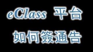 Publication Date: 2017-06-13 | Video Title: eClass 平台   查閱通告