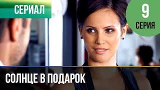 ▶️ Солнце в подарок 9 серия   Сериал / 2015 / Мелодрама