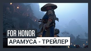 For Honor Order & Havoc -Арамуса - Трейлер