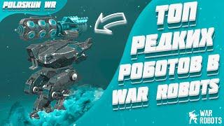 Топ 5 РЕДКИХ роботов в War Robots!