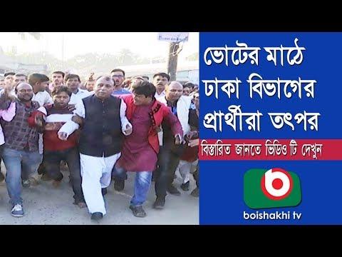 ভোটের মাঠে ঢাকা বিভাগের প্রার্থীরা তৎপর | Dhaka Election Part 03 | Bangla News