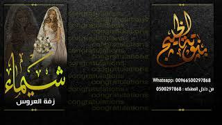 زفة باسم شيماء فقط للطلب بدون حقوق
