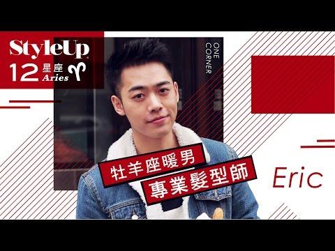 牡羊男髮型師Eric示範型男丹寧穿搭-StyleUp預約你的潮流時尚