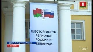 Смотреть видео В Санкт-Петербурге открылся VI форум регионов Беларуси и России онлайн