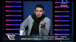 الكرة فى دريم| أمير مرتضى منصور يكشف  موعد افتتاح الزمالك ستورز