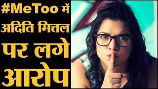 Kaneez Surka ने साथी कॉमेडियन Aditi Mittal पर लगाए हैं जबरदस्ती करने के आरोप | Me Too