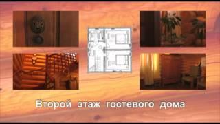 Ролик Коттедж в Усть-Качке(Усадьба расположена в загородном клубном поселке