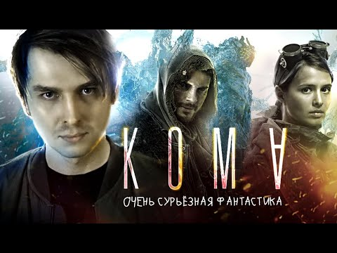 "Треш-обзор фильма ""Кома"" (2020) | [КИВНО] | Egor Rudin"