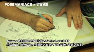 『宇宙兄弟』の小山宙哉が漫画を描く人のために「絵を描くコツ」について答えた! 今回は第2弾!!カラー原稿を描く際の「下書き」編に続く...