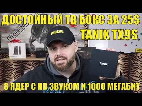 ДОСТОЙНЫЙ ТВ БОКС ЗА 29$ - TANIX TX9S ВОСЕМЬ ЯДЕР С HD ЗВУКОМ И 1000 МЕГАБИТ ПОРТОМ.