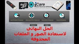 العمل على برنامج iCare Data Recovery