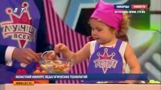 Юная люберчанка приняла участие в шоу «Лучше всех!»