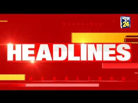 2 बजे की News Headlines । Hindi News । Latest News । Top News । Today's News । News24