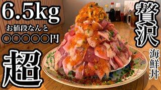 【大食い】過去最高額⁉️豪華海鮮丼(6.5kg)がエグ過ぎた‼️【マックス鈴木】