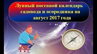 видео Лунный календарь садовода-огородника на апрель 2017 года. Календарь-таблица: Луна, знаки зодиака и растения