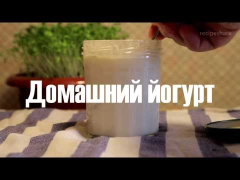 Как приготовить йогурт в домашних условиях без йогуртницы