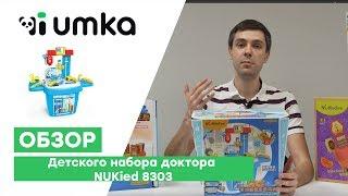 Обзор детского набора доктора NUKied 8303