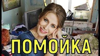 Как на помойке \ Квартира Юлии Барановской \ Бедные дети