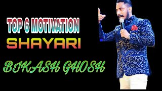 🔥Motivation shayari🔥 (top 6 motivation shayari )Bikash Ghosh..