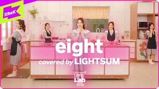 [LIVE] 라잇썸의 Lab에선 eight 연구 중👩🍳🥣(feat.하우스파티🥂)   IU & BTS COVER   라잇썸 (LIGHTSUM)   LIVE.Lab (라이브랩)