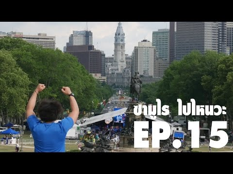 Philadelphia Travel Guide -15- Samurai ไปเที่ยวนะ