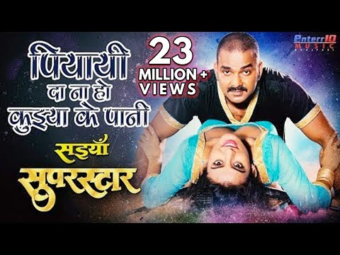 पियायी दा ना हो कुईया के पानी - Paiyayi Da Na Ho Pawan Singh Song | New Bhojpuri Superhit Movie Song