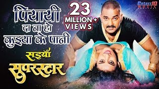 पियायी दा ना हो कुईया के पानी Paiyayi Da Na Ho Pawan Singh Song | New Bhojpuri Superhit Movie Song