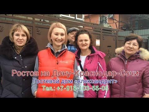 Гости из Кранодара и Ростова-на-Дону! Зимний период!