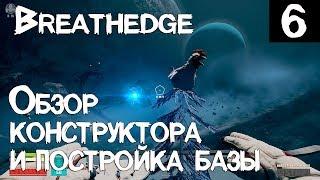 Breathedge – обзор режима строительства базы в конструкторе игры и дальнейшие планы разработчиков #6
