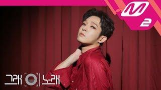 그래 이 노래 사우스클럽 남태현 South Club Nam Tae Hyun Grown Up
