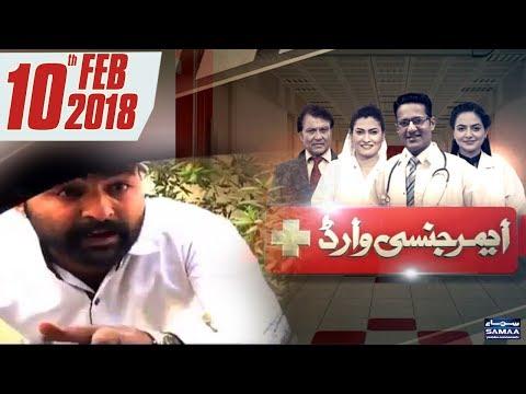 Emergency Ward   SAMAA TV   10 Feb 2018