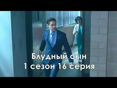 Блудный сын 1 сезон 16 серия - Промо с русскими субтитрами (Сериал 2019) // Prodigal Son 1x16 Promo