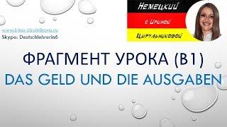 Немецкий язык с Ириной Цырульниковой. Фрагмент урока с Андреем (Германия). В1