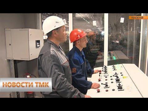 Новости ТМК 05.09.2019