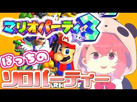 【マリオパーティ3】ぼっちのソロパーティ!CPUに勝つめーん。【笹木咲/にじさんじ】