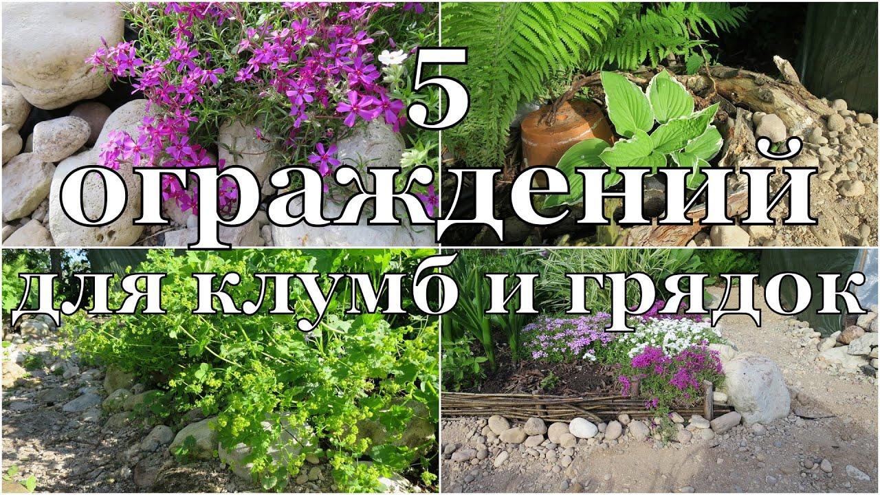 5 ограждений для клумб и грядок в моем саду // 5 fences for beds in my garden