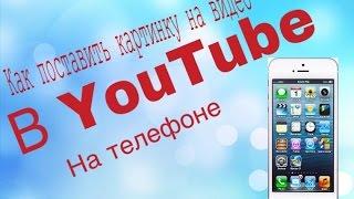 Как поставить картинку на видео в YouTube на телефоне (iOS/android)