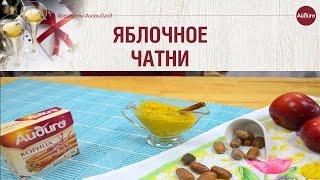 """Чатни из яблок - индийский яблочный соус. Пошаговый видеорецепт от """"Айдиго""""!"""