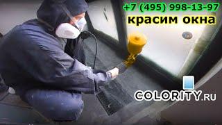 покраска пластиковых окон в квартире