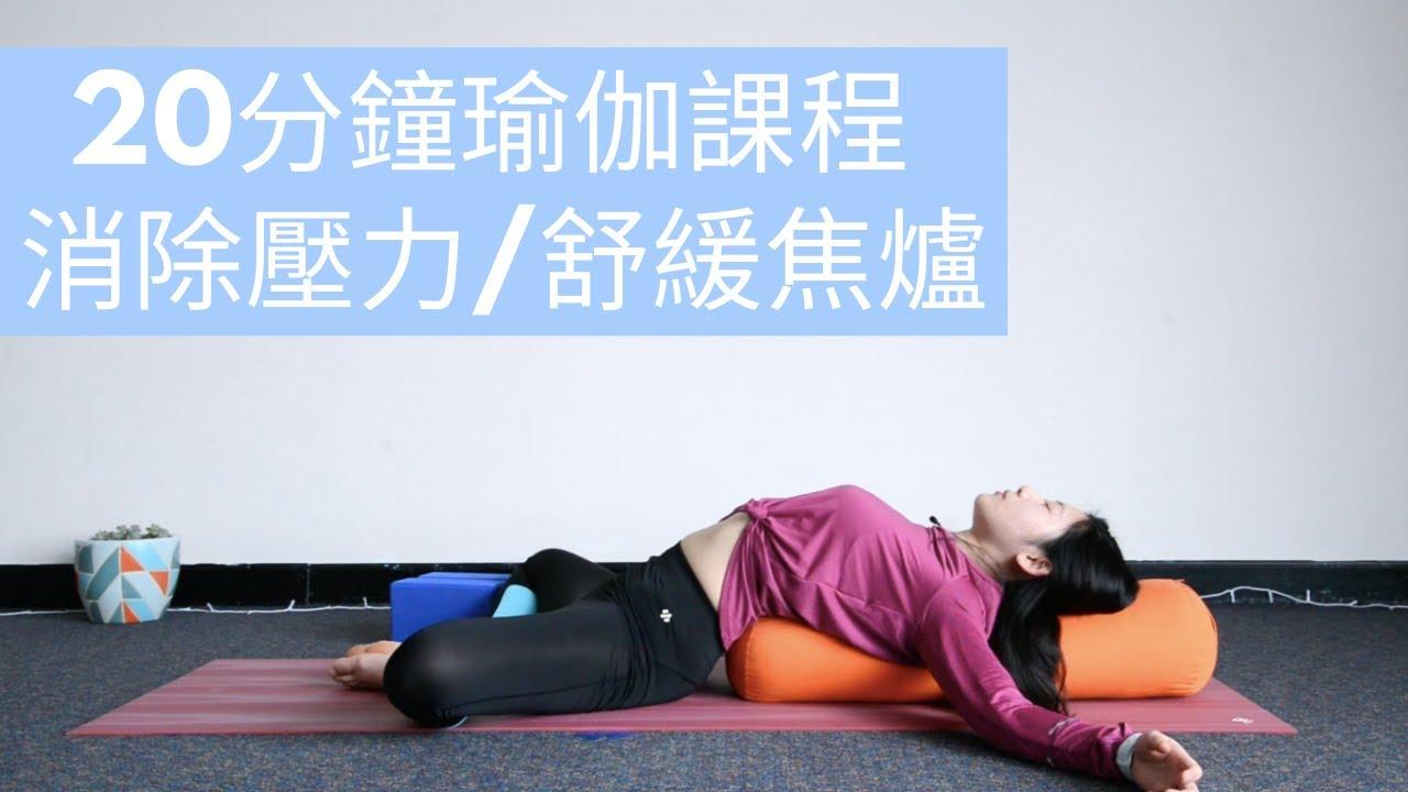 20分鐘瑜伽課程 消除壓力 舒緩焦慮