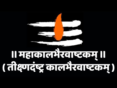 महाकालभैरव अष्टकम - Mahakaal Bhairav Ashtakam with Hindi Lyrics (Easy Recitation Series)