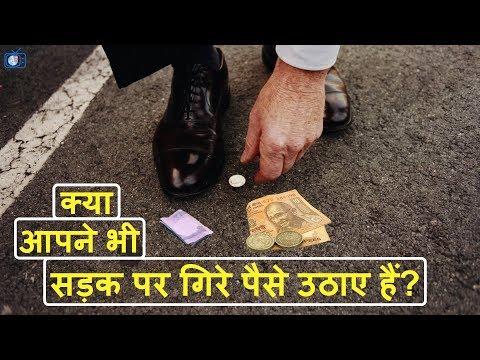 क्या कहता है सड़क पर गिरा हुआ पैसा? जानिए इसका मतलब | Have You Ever Pick Up Money Found on Road thumbnail