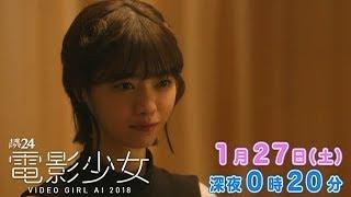 テレビ東京 土曜ドラマ24『電影少女 -VIDEO GIRL AI 2018-』 #3 thumbnail